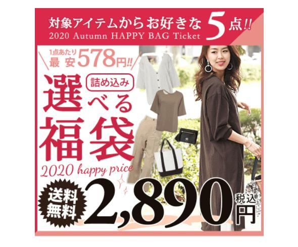 楽天市場で人気の5点選べるお得な福袋が再販されたよ!【1点あたり578円になるよ】