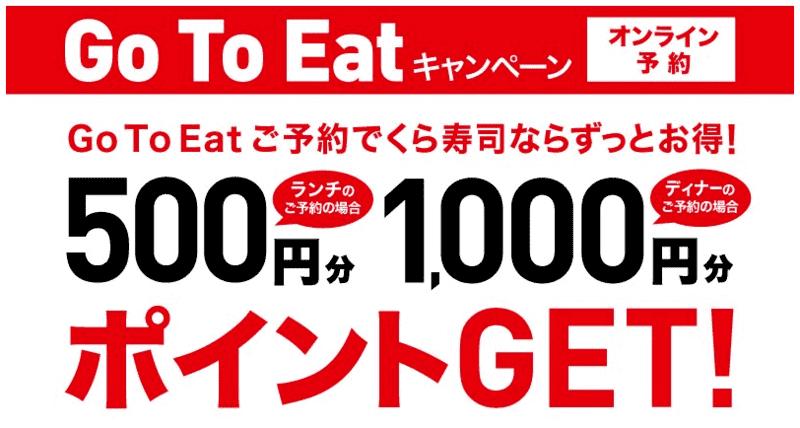 GoToEatでお得にポイントゲット!無限くら寿司のやり方【お寿司がほぼタダ】
