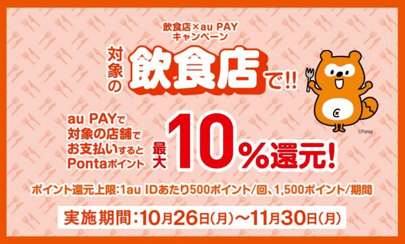 【飲食店×auPAY】10%還元キャンペーンが始まったよ(11月30日まで)