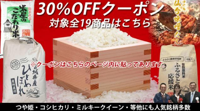 10/30 10時~ 楽天市場で色々な種類のお米が30%OFFだよ【売り切れ注意】