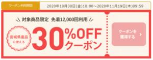お米30%OFFクーポン