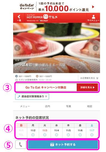 無限かっぱ寿司申請方法(画像解説)