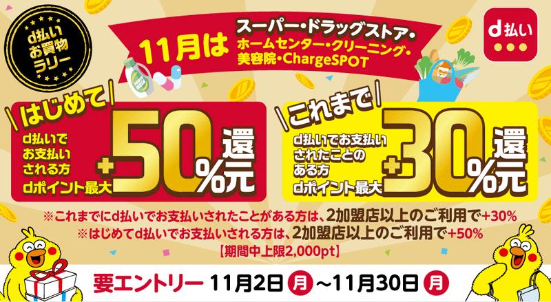 d払いお買い物ラリーでdポイント最大50%還元!11月はスーパーやドラックストアで買い物しよう