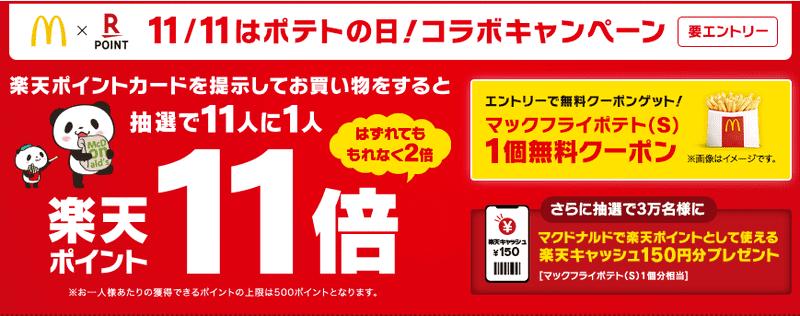 【お得】マクドナルドのマックフライポテトSが1個無料で貰えちゃうよ!【12/1まで】