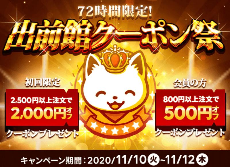 11/12まで出前館クーポン祭りが開催されているよ!最大2000円OFFクーポンが貰える!
