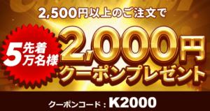 出前館2000円OFFクーポン