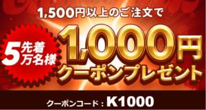 出前館1000円OFFクーポンプレゼント