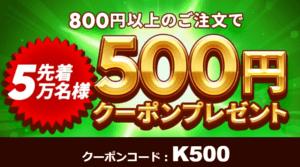 出前館500円OFFクーポンプレゼント