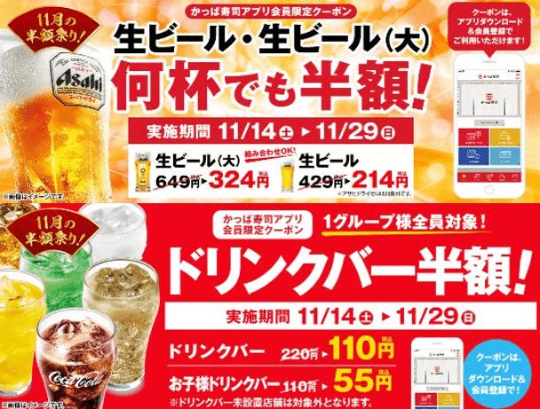 かっぱ寿司 生ビール&ドリンクバーを何杯飲んでも半額になるクーポンをアプリで配布中!