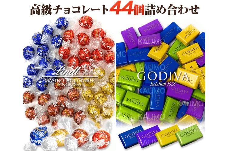 楽天でリンツ&ゴディバの詰め合わせが安い!週末はチョコレートパーティしよう