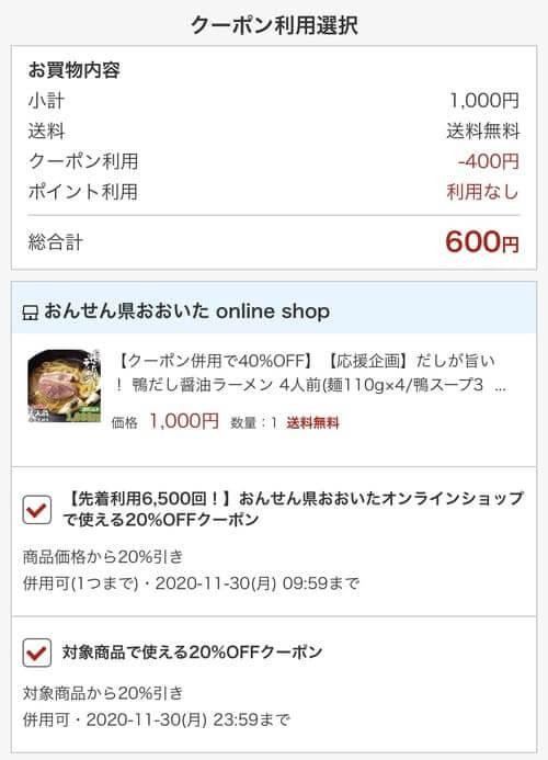 楽天おんせん県おおいたオンラインショップでお得なクーポン