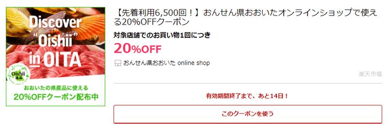 大分県公式!おんせん県おおいたオンラインショップでクーポン併用すると40%OFFになるよ!