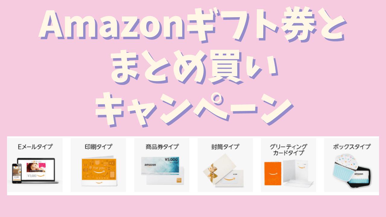 Amazonギフト券とまとめ買いキャンペーンで500ポイントが貰える!1月31日まで
