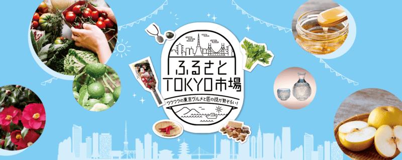 ふるさとTOKYO市場(東京都)楽天市場で物産展
