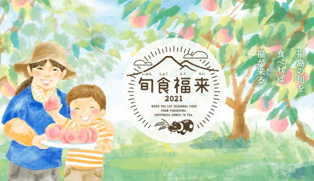 旬食福来(福島県)楽天市場WEB物産展