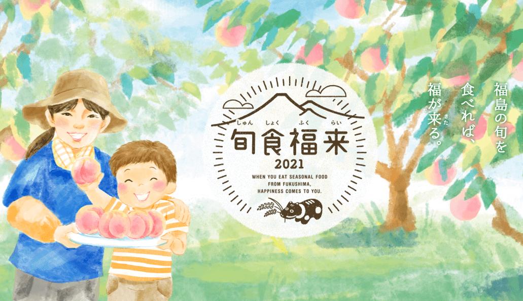 旬食福来(福島県)楽天市場の物産展