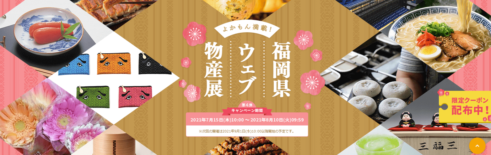 福岡県WEB物産展(福岡県)楽天市場の物産展