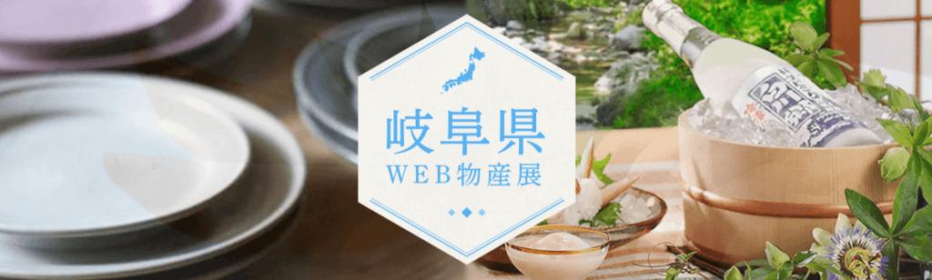 岐阜県WEB物産展(岐阜県)楽天市場WEB物産展