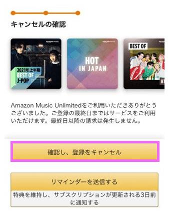 Amazon Music Unlimited(アマゾンミュージックアンリミテッド)の解約方法