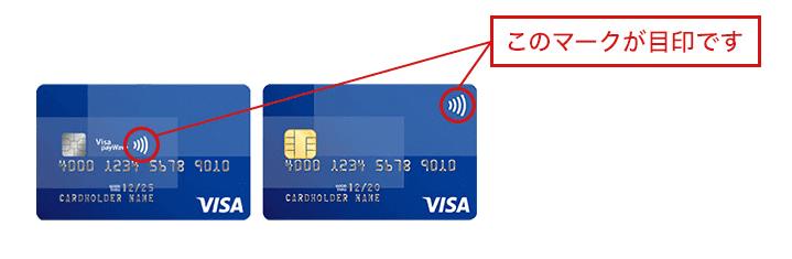 Visaのタッチ決済対応カード