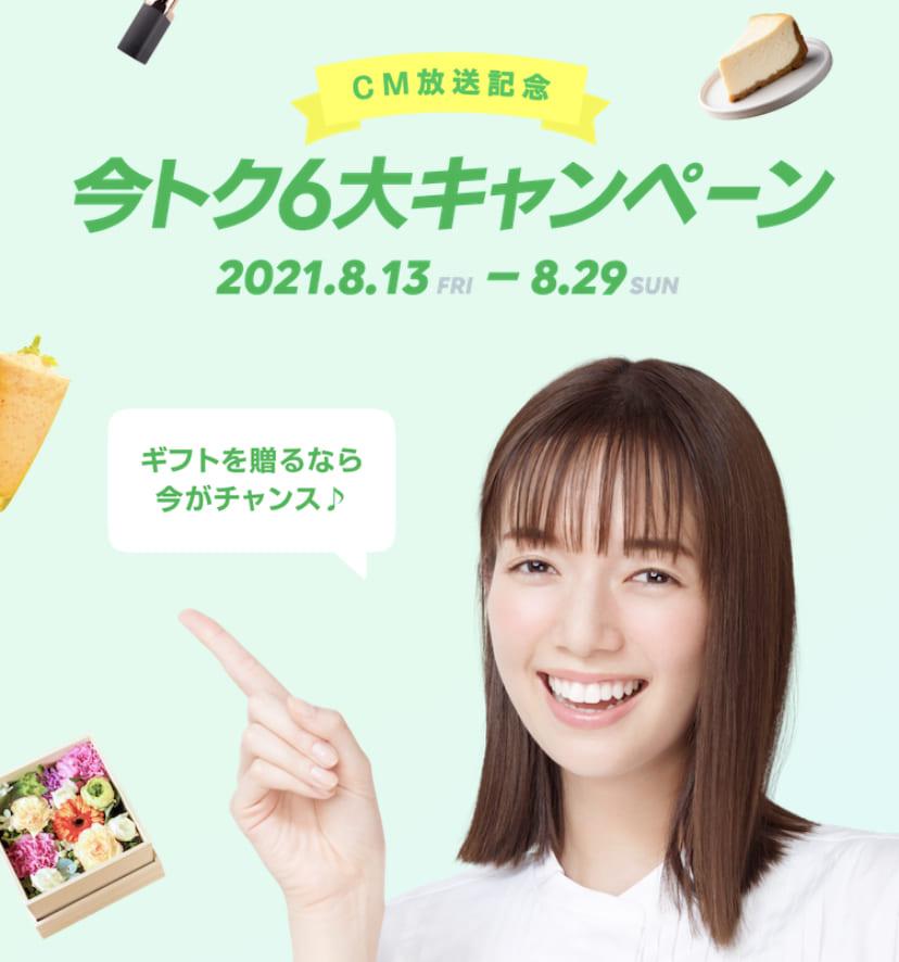 LINEGIFT(ラインギフト)今トク6大キャンペーンがお得!【CM放送記念】