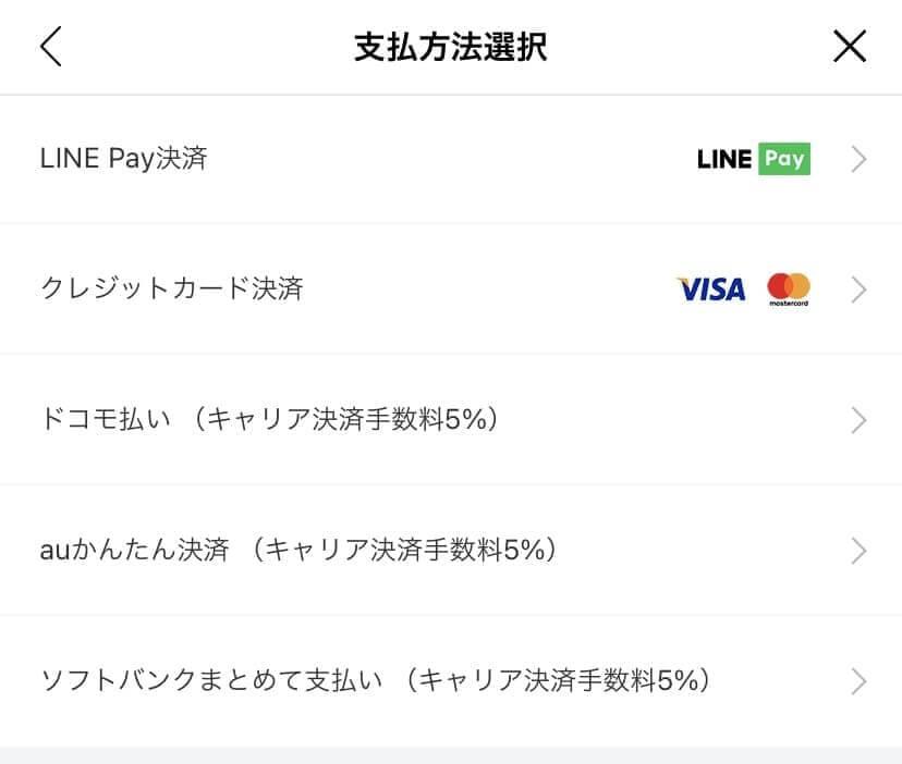 LINEギフト 支払い方法