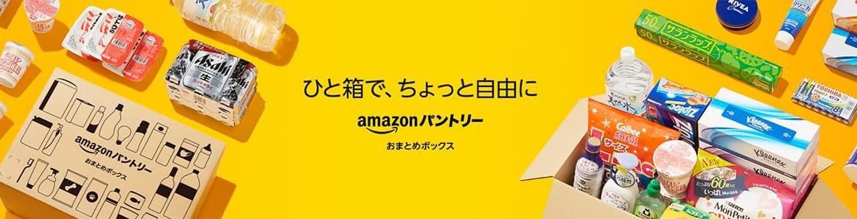 【50%OFF】Amazonパントリー終了で人気商品の半額クーポン祭り開催中!
