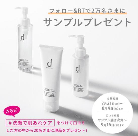 【Twitter懸賞】資生堂dプログラムのクレンジングと洗顔のサンプル&現品が当たる8/4まで