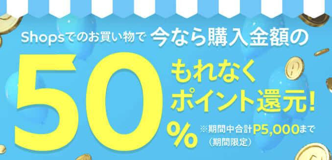 【50%OFF】メルカリShopsでのお買い物が実質半額になる【プレオープン記念】