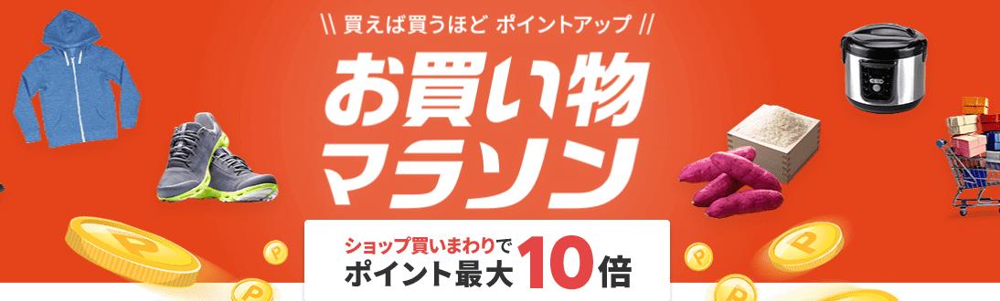 10/4~楽天お買い物マラソン開催決定!お得に参加するための攻略法やクーポン情報
