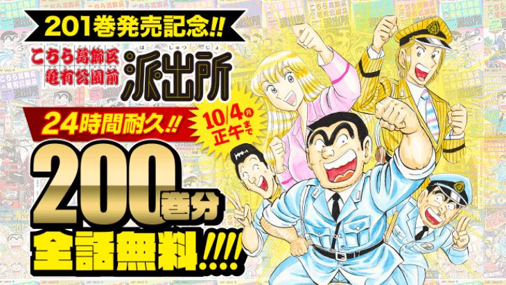 こち亀201巻発売記念!200巻分無料開放!読み放題キャンペーン 10/4正午まで