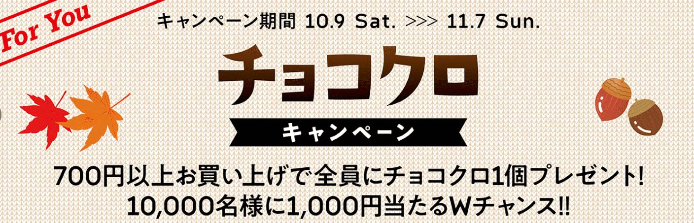 サンマルクカフェでチョコクロ引換券がもらえるForYouチョコクロキャンペーンがお得