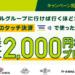 2000円が無料に!ドトールグループでVISAタッチ決済をすると最大2000円相当がもらえるよ