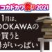 角川の本が最大50%還元!ニコニコカドカワ祭り2021がお得すぎる!