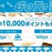 【無限かっぱ寿司】かっぱ寿司でもGoToEat開始!ホットペッパーから予約しよう