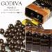 楽天でゴディバ(GODIVA) パール ダークチョコレート3個セットが1280円!