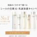 【懸賞】資生堂エリクシールの化粧水乳液サンプルが7万名に当たるキャンペーン